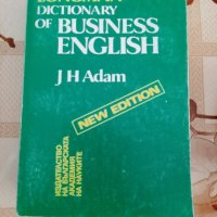 Longman Dictionary of Business English, J. H. Adam, изд. БАН, 1991