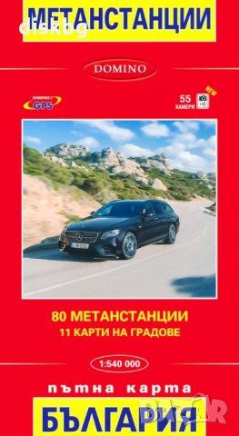Ptna Karta Na Blgariya Nova V Drugi Sportove V Gr Sofiya