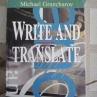 Write and translate, Michael Gruncharov, Hermes publishers, 1996