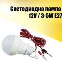 Светодиодна лампа, работна 12V / 3-5W E27- Led Voltage Lamp